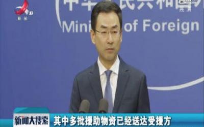 【搜热点】外交部:中国政府已经宣布向82个国家和世界卫生组织 非盟提供抗疫援助