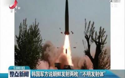"""韩国军方说朝鲜发射两枚""""不明发射体"""""""