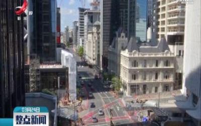 """新西兰总理宣布全国即将进入""""封城""""模式"""
