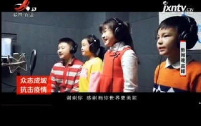 【众志成城 抗击疫情】四川:致敬逆行者 童声版MV《听我说谢谢你》温暖上线