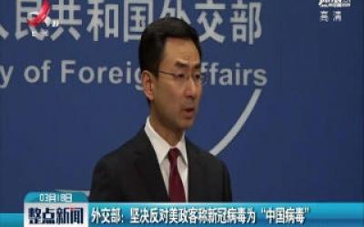 """外交部:坚决反对美政客称新冠病毒为""""中国病毒"""""""