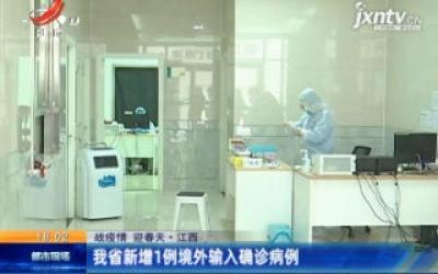 【战疫情 迎春天】江西:我省新增1例境外输入确诊病例