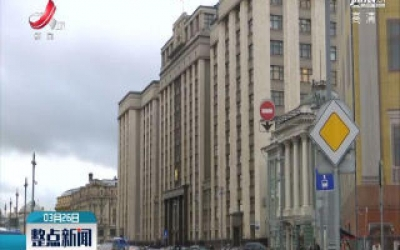 普京:俄罗斯全国放假9天 推迟举行修宪全民公投
