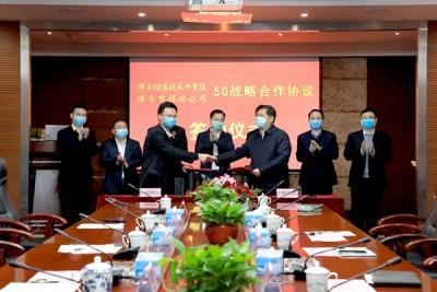 萍乡经开区与萍乡市移动公司签订5G应用示范建设战略合作协议