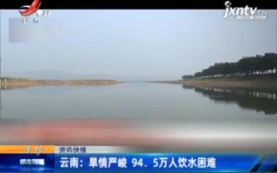 云南:旱情严峻 94.5万人饮水困难