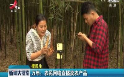 万年:农民网络直播卖农产品