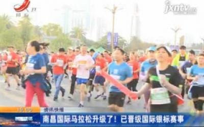 南昌国际马拉松升级了!已晋级国际银标赛事