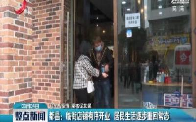 【科学战疫情 硬核促发展】都昌:临街店铺有序开业 居民生活逐步重回常态