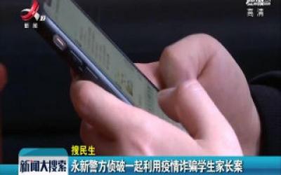 【搜民生】永新警方侦破一起利用疫情诈骗学生家长案