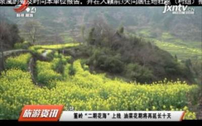 """上饶:篁岭""""二期花海""""上线 油菜花期将再延长十天"""