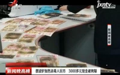 微波炉加热消毒人民币 3000多元现金被烤糊