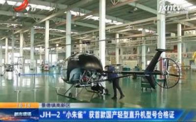 """景德镇高新区:JH-2""""小朱雀"""" 获首款国产轻型直升机型号合格证"""