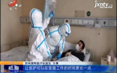 湖北武汉:身穿防护服汗流浃背 援鄂医护背冰块降温