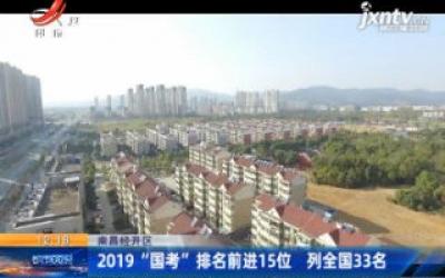 """南昌经开区:2019""""国考""""排名前进15位 列全国33名"""