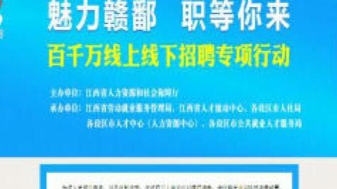 """江西开展""""百千万线上线下招聘专项行动"""""""
