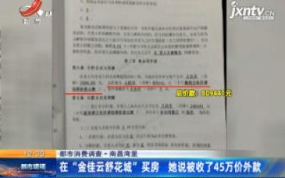 """【都市消费调查】南昌湾里:在""""金佳云舒花城""""买房 她说被收了45万价外款"""