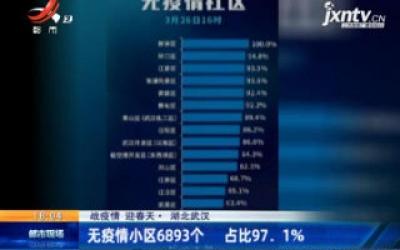 【战疫情 迎春天】湖北武汉:无疫情小区6893个 占比97.1%