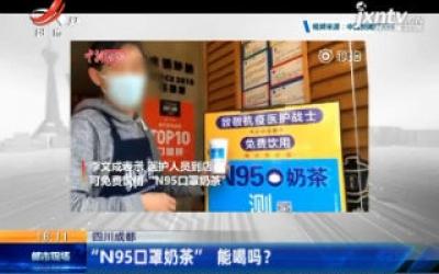 """四川成都:""""N95口罩奶茶"""" 能喝吗?"""