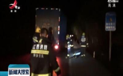 【搜现场】陡坡刹车失灵 消防员狂追500米阻截货车