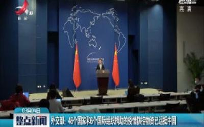外交部:46个国家和6个国际组织捐助的疫情防控物资已运抵中国