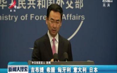 外交部:中方努力为各国在华商业采购医疗物资提供便利