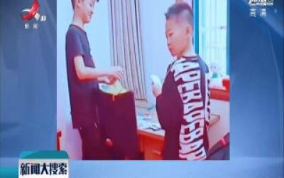【搜趣闻】浙江:太真实!男孩与同学在假期后初次见面
