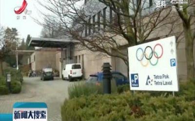 【搜热点】东京奥运会举办日期三周内尽快确定