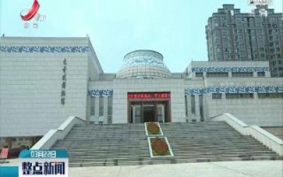 """高安:博物馆免费开放 青花""""绽放""""醉游客"""