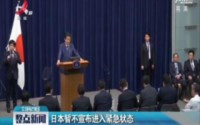 日本暂不宣布进入紧急状态