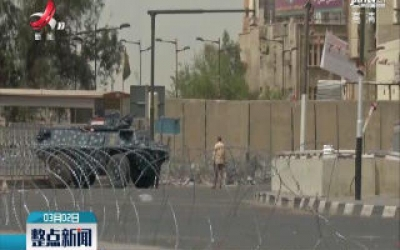 """伊拉克首都""""绿区""""遭火箭弹袭击"""