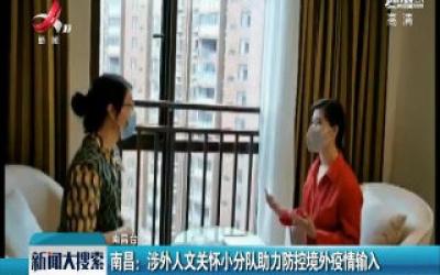 南昌:涉外人文关怀小分队助力防控境外疫情输入
