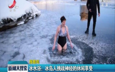【搜趣闻】冰水浴:冰岛人挑战神经的休闲享受