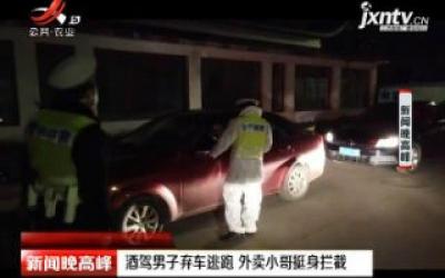 上海:酒驾男子弃车逃跑 外卖小哥挺身拦截