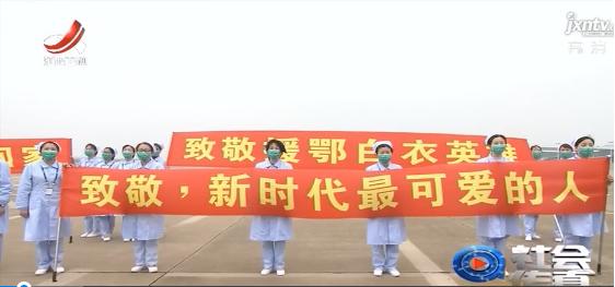 社会传真20200324 山河无恙 英雄归来——江西援随医疗队返赣侧记