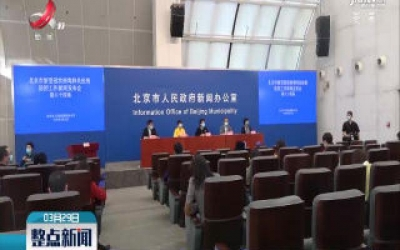 北京通报3例美国输入新冠肺炎确诊病例