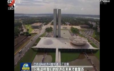 中央电视台《新闻联播》20200329