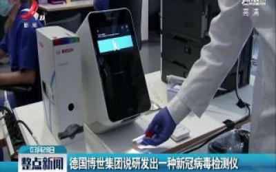 德国博世集团说研发出一种新冠病毒检测仪