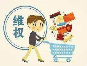 """年度消费投诉大数据揭示了哪些""""老大难""""问题?"""