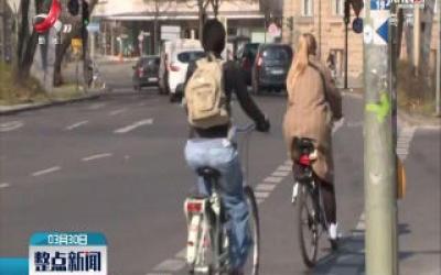 德国柏林增开自行车道鼓励少乘公共交通