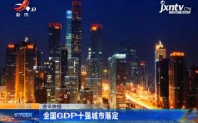 全国GDP十强城市落定