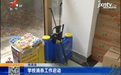 南昌县:学校消杀工作启动