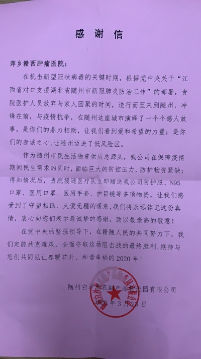 """萍乡赣西肿瘤医院用行动诠释""""赣随一家亲"""""""