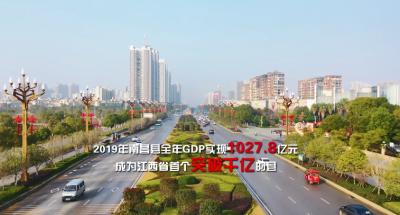 南昌县突破千亿GDP