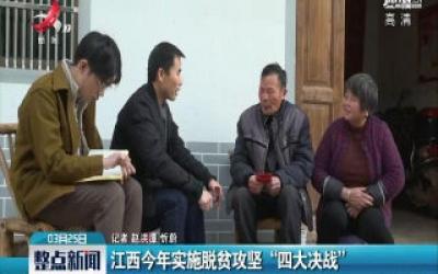 """江西2020年实施脱贫攻坚""""四大决战"""""""