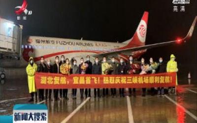 【搜热点】湖北复航后首个商业客运航班落地福州
