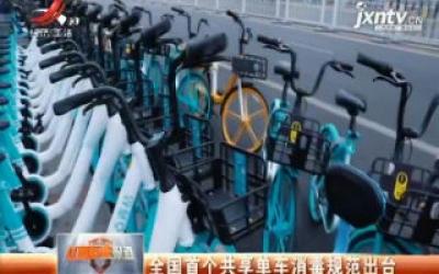 全国首个共享单车消毒规范出台