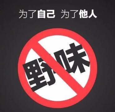 宜春市全面禁止非法野生动物交易