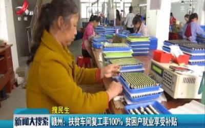 【搜民生】赣州:扶贫车间复工率100% 贫困户就业享受补贴