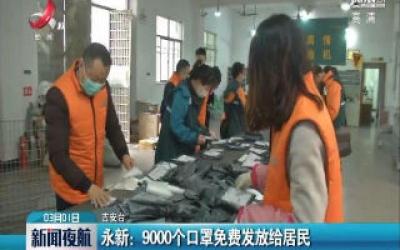 永新:9000个口罩免费发放给居民