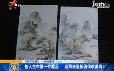 《家有收藏》·连线鉴宝(上):他人生中第一件藏品 这两块瓷板画值得收藏吗?